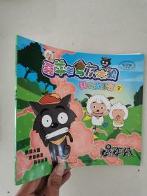 喜羊羊与灰太狼图画故事书 : 爆炸纸