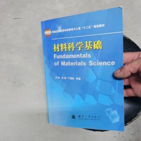 """普通高等院校""""十二五""""规划教材:材料科学基础"""