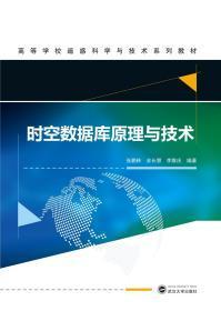 时空数据库原理与技术  武汉大学出版社  张鹏林、余长慧、李维庆 编著