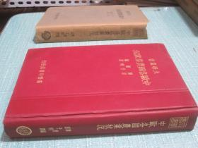 中欧各国农业状况 民国二十五年原版书(缺版权页 其余9品 纸质洁白如玉)精装有原装护封