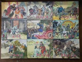 黑美原创32开精装连环画大套书《东汉演义》(50册)