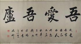 姚俊卿    尺寸    138/67  镜片 男 1934年9月22日生于辽宁省黑山县,中国民主促进会中央学习委员会委员。著名书法家。 曾为《五朵金花》、《我们村里的年轻人》、《直奉大战》等三百多部电影设计和书写字幕.1991年调入长春大学任教(已退休),现任中国书画函授大学总校教授,中国书法家协会首批会员、中国电影家协会会员、中国电影美术学会会员、中国老人文化交流促进会理事、中华名人协