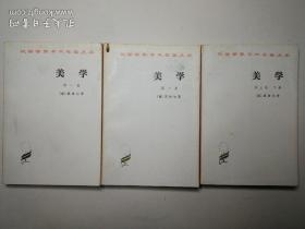 美学 黑格尔 三册