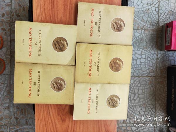 毛泽东选集法文版1一5卷