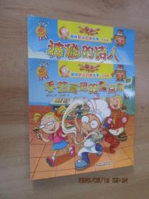 百变马丁趣味职业启蒙故事-(神秘的诗人.手艺高超的糕点师) 共两册合售