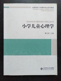 小学儿童心理学 黄月胜 北京师范大学出版9787303153565