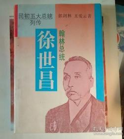 翰林总统:徐世昌