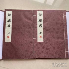 域外汉籍珍本文库 舞乐图(套装共2册)
