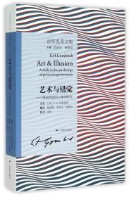 【全新正版】艺术与错觉(图画再现的心理学研究贡布里希文集)