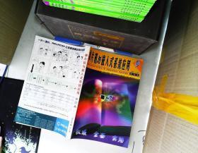 单片机与嵌入式系统应用 2001 1-6 合订本