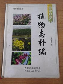 鄂尔多斯植物志补编