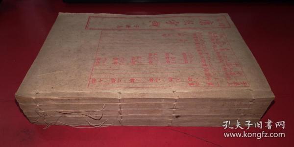 增篆康熙字典 附补遗 备考 全六册