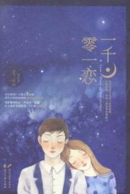 全新正版图书 一千零一恋 是今[著] 花山文艺出版社 9787551124263 鸟岛书屋