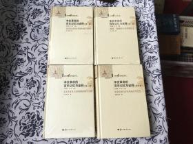辛亥革命百年纪念文库 辛亥革命的百年记忆与诠释(四卷本)