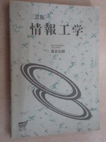 日文书    情报工学  三订版  共253页