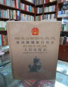 维西傈僳族自治县人民法院志