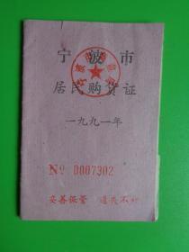 宁波市居民购货证【宁波四眼磎六组刘彩英】