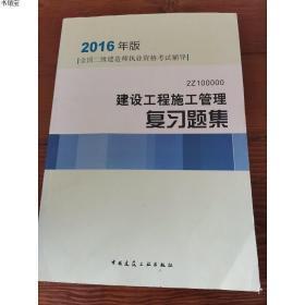 2016年二级建造师建设工程施工管理复习题集/二级