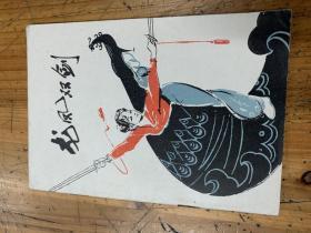 4999:龙凤双剑
