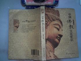 中國佛教文化常識