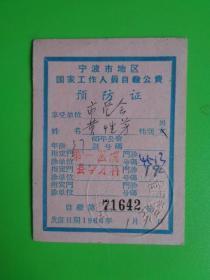 1966年 宁波市地区国家工作人员自缴公费预防证(市管会 黄性芳)【指定第一医院】【8.5×6.5】