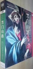 黑门山路:心灵福音书