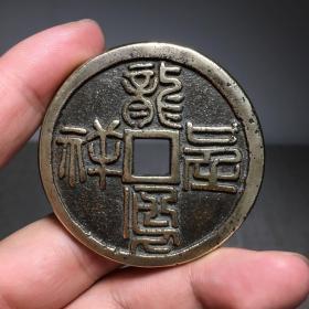 5941.龙凤呈祥花钱