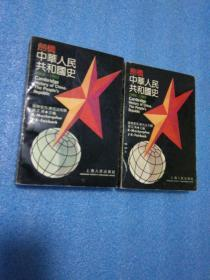 剑桥中华人民共和国史1966 -1982 上下册