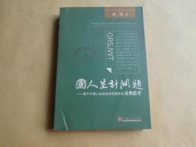 国人生计问题:源于中国人社会经济发展史的另类思考