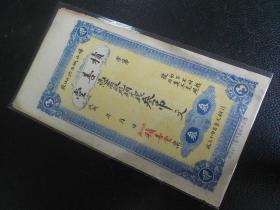 积善堂铜元叁吊文3吊山东淄博博山洪山口庄民国老纸币稀见品种