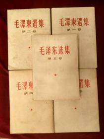 毛泽东选集(1-5) 1-4卷繁体版, 第5卷77年简体..