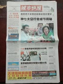 城市快报,2008年3月5日十一届全国人大一次会议今日上午开幕;神七太空行走细节揭秘,对开32版彩印。