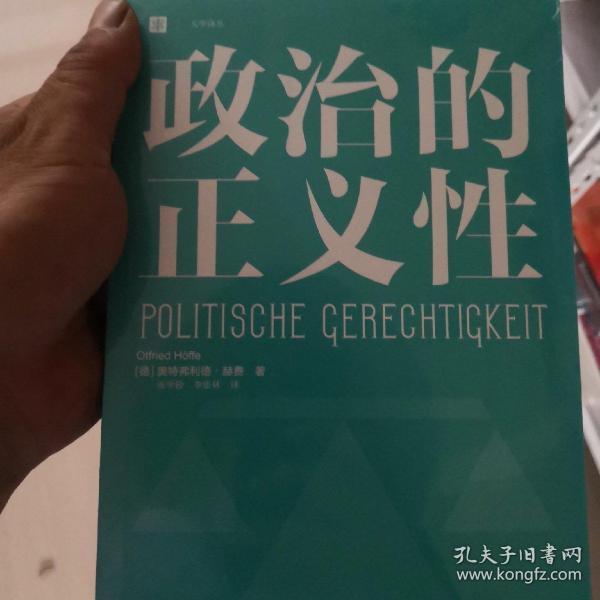 政治的正义性(大学译丛)