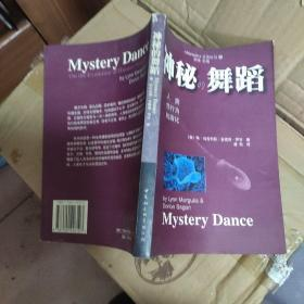 神秘的舞蹈:人类性行为的演化