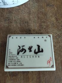 阿里山烟盒硬塑料