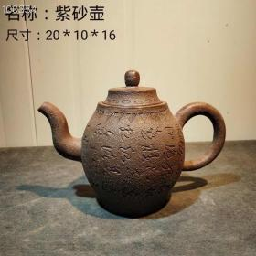 旧藏紫砂壶,造型别致,名人纯手工制作,刻有文字,落款清晰可见,收藏使用把玩佳品!全品。