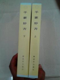 千家妙方(上下册) 1982年版 绝对正版十品,假一赔十