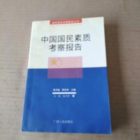 中国国民素质考察报告