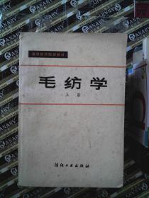 毛纺学(上册)