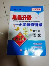 孟建平系列丛书 准备升级小学暑假衔接:语文(3升4)