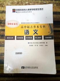EA3008261 最新成人高考丛书系列--高中起点升本专科语文2014版(扉页有字迹)