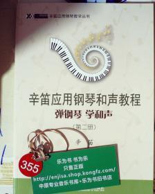 辛笛应用钢琴教学丛书·辛笛应用钢琴和声教程:弹钢琴 学和声(第二册  正版现货0355S