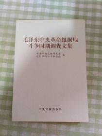 毛泽东中央革命根据地斗争时期调查文集