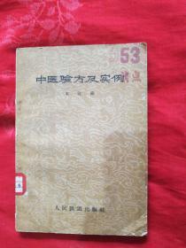 中医验方及实例(有写字划痕)馆藏