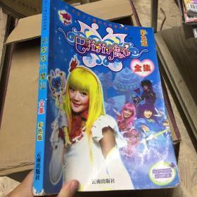 巴啦啦小魔仙彩色版全集。