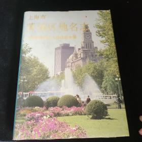 上海市:黄埔区地名志