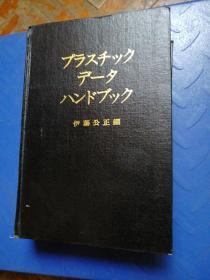 塑料数据手册(日文版)