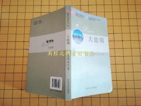 柴达木文史丛书 第5辑:大盐湖