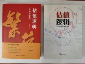 估值逻辑  投资思维的边界  中国的繁荣  两册合售  (包邮)
