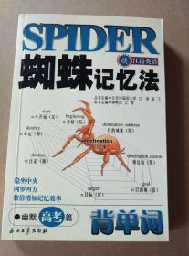 蜘蛛记忆法背单词:幽默高考篇